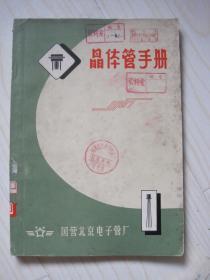晶体管手册