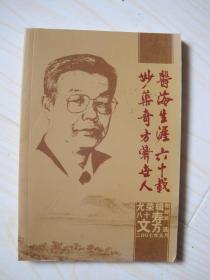 尤荣辑教授八十寿辰文方选 医海生涯六十载 妙药奇方济世人