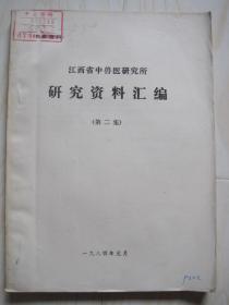 江西省中兽医研究所研究资料汇编 第二集