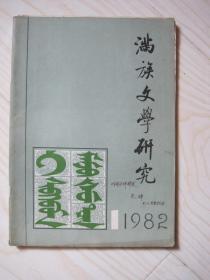 满族文学研究1982.1