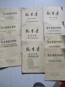 抗生素技术资料 10本合售
