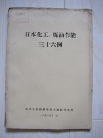 日本化工炼油节能三十六例