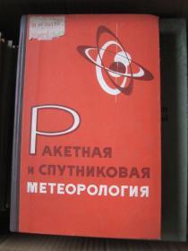火箭与卫星气象学 苏联原版