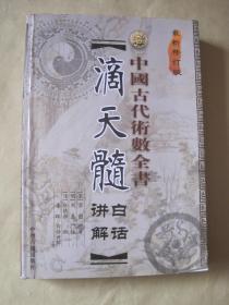 中国古代术数全书:滴天髓白话讲解