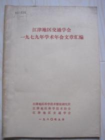 江津地区交通学会1979年学术年会文章汇编