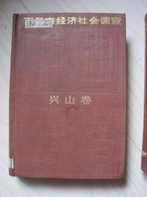 百县市经济社会调查 兴山卷