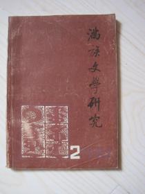 满族文学研究1982.2