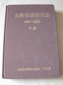 上海劳动教养志 下册