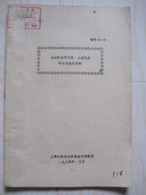 日本的各种毛毯,人造皮毛和长毛毯的资料