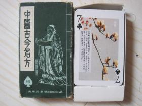 中医古今名方扑克(54张全)