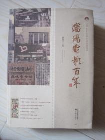 沈阳电影百年