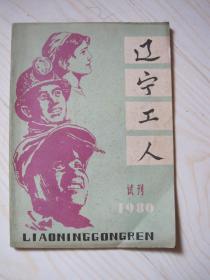 辽宁工人 1980年试刊