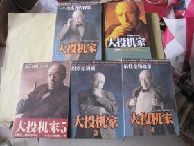 大投机家 全五册