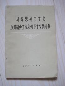 马克思列宁主义反对机会主义和修正主义的斗争