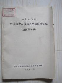 1980年外国来华人员技术座谈资料汇编 防治染分册