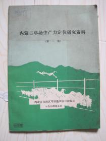 内蒙古草场生产力定位研究资料 第一集