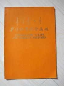 尹湛纳希纪念画册