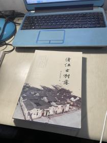 浦江古村落