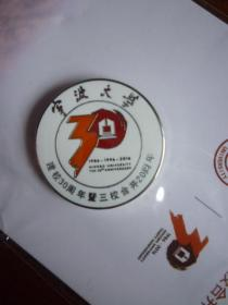 宁波大学建校30周年暨三校合并20周年徽章【搜:校徽 校章 徽章 像章 吊牌】