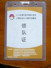 2014年(第7届)中国大学生计算机设计大赛宁波赛区 领队证【承办单位:宁波大学】