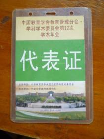 中国教育学会教育管理分会学科学术委员会第12次学术年会 代表证【承办单位:宁波大学】