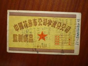 中国花纱布公司宁波分公司