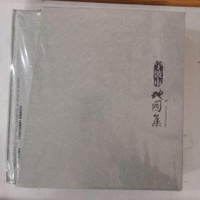 宁波市地图集 (上中下)【精装.带盒.未拆封】