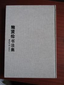 《鲍贤伦书法集》 8开精装