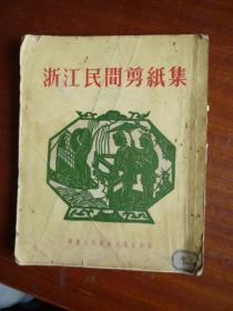浙江民间剪纸集(54年1版1印 )【存53页 其余撕用了 作散页卖】