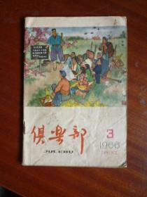 俱乐部(1966.3浙江)