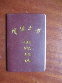 宁波大学研究生证(硕士刘西鹤)(河南省安阳市人)【附火车票学生优惠卡】