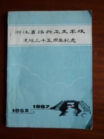 浙江省绍兴卫生学校建校三十五周年纪念(1952-1987)