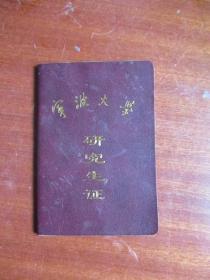 宁波大学研究生证(硕士康琳)(河北保定人)【附火车票学生优惠卡】