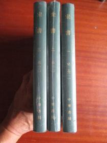 点校本 二十四史精装版《宋书》(布精装 1—3)【中华书局】【全新】