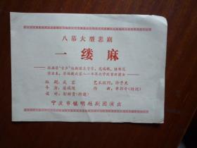 戏单:八幕大型悲剧《一缕麻》【宁波市镇明越剧团演出】