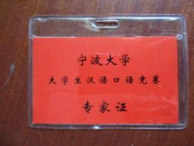 宁波大学.大学生汉语口语竞赛 专家证(含塑套)