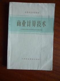 中等专业学校教科书《商业计算技术》(中等专业学校经营管理类教材选编)