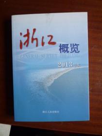 浙江概览(2013年版)