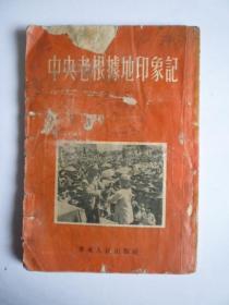 1953年6月新一版《中央老根据地印象记》