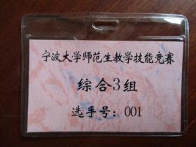 宁波大学师范生教学技能竞赛 综合3组 选手证(含塑套)