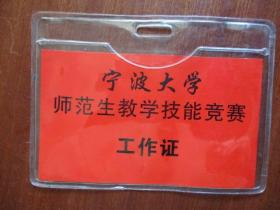 宁波大学师范生教学技能竞赛 工作证(含塑套)