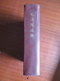 毛泽东选集(精装一卷本 32开 竖版)