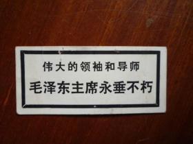 文革小硬纸《伟大的领袖和导师.毛泽东主席永垂不朽》【保文革】
