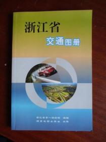 浙江省交通图册(2012改版)