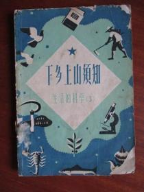 1958年1版1印《下鄉上山須知》(生活的科學3)