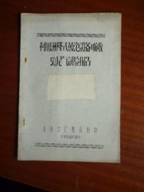 五十年代地方资料:南京化学工业公司永利宁厂《利用淋降式鼓泡设备吸收SO.2尾气试验报告》【教育科印】