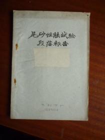 五十年代地方资料:南京化学工业公司永利宁厂《尾砂性能试验段落报告》
