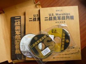 战争之王:二战美军战列舰、巡洋舰、航空母舰(3本合售) 附光盘三张 海报一张 【见图】