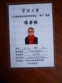 """宁波大学 2013年五年制学前教育专业""""3升4""""考试 准考证(周洁 奉化毕业)"""