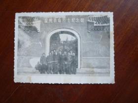 很早很老照片 温州革命烈士纪念馆合影
